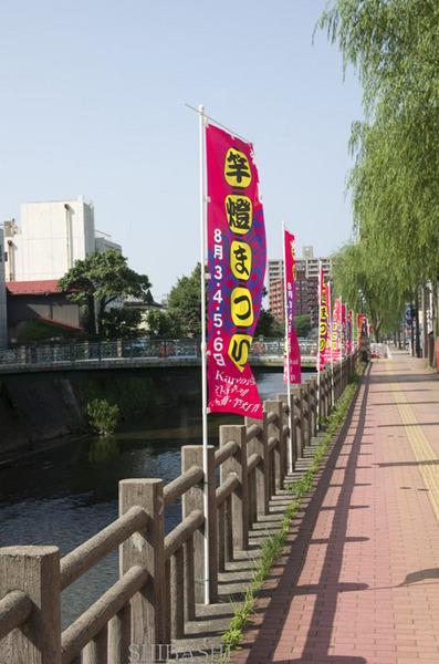 20140725_川反のぼり.jpg